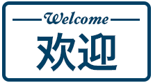 Welcome in Chinese